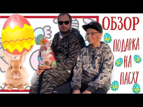 Пасха в Хорватии 🐣 Что дарит детям пасхальный кролик?🐇