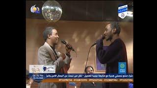 تحميل اغاني محمودعبدالعزيز ونادر خضر - انساك إنت إنت بتتنسي MP3