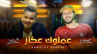 عملوك عكاز | على فاروق 2020 | بالاشتراك مع عبسلام - 3amalok 3okkaz | Ali Farouk We 3absalam 2020 تحميل MP3