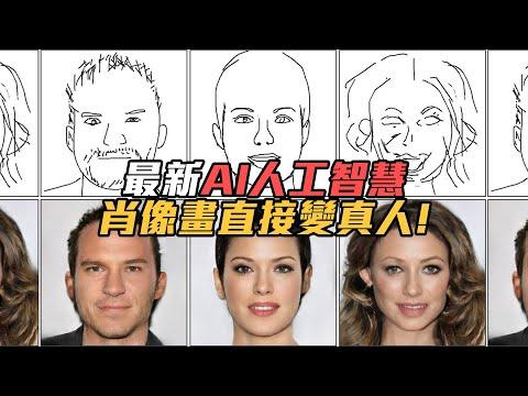把繪畫變真實照片的強大AI