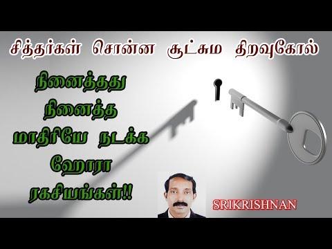 Download Horai Palangal In Tamil ஹ ர பலன கள ஹ à Video 3GP
