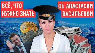 Кто такая Анастасия Васильева