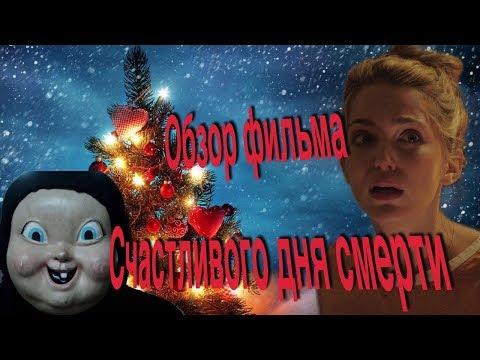 Обзор фильма Счастливого Дня Смерти. Лучший фильм для Нового Года.
