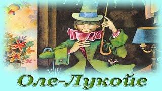 """""""Оле-Лукойе"""" - Аудио сказка для детей (Г. Х. Андерсен)"""