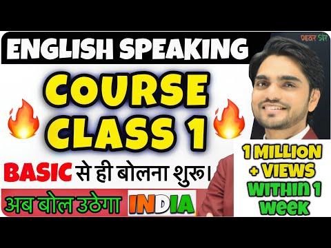 Class 1 Spoken English   Spoken English Course   Learn English   English Speaking Practice/Speak
