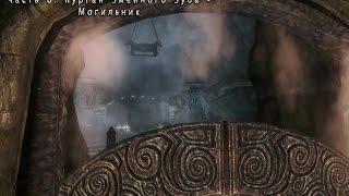 Skyrim Wyrmstooth (ENB; Legendary Difficulty) - Часть 8: Курган Змеиного Зуба - Могильник