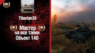 Мастер на все танки №15 Объект 140 - от Tiberian39 [World of Tanks]
