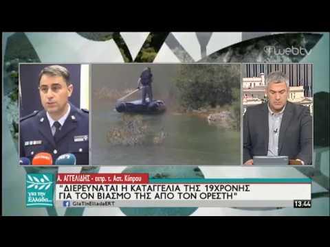 Ο Ανδρέας Αγγελίδης Εκπρ. Αστυνομίας Κύπρου στον Σπύρο Χαριτάτο | 06/05/19 | ΕΡΤ