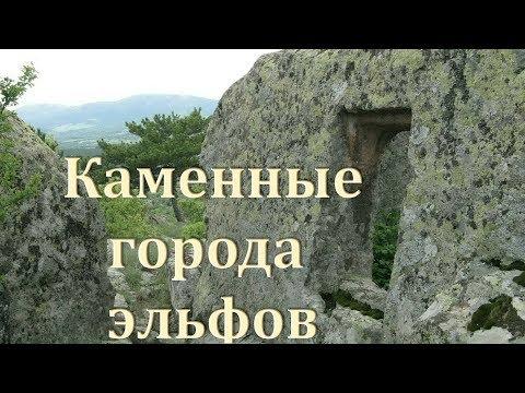 """Александр Колтыпин """"Каменные города эльфов"""""""