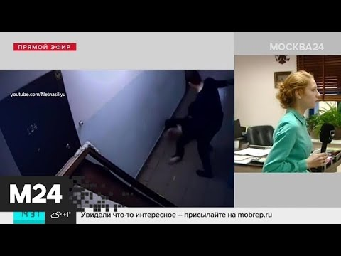 """Законопроект о домашнем насилии дополнили термином """"преследование"""" - Москва 24"""