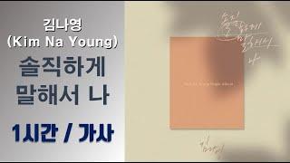 [최신가요]김나영 (Kim Na Young) – 솔직하게 말해서 나 (To Be Honest) 1시간ㅣ가사 Lyrics