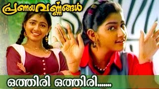 Othiri Othiri... | Superhit Malayalam Movie Song | Pranayavarnangal