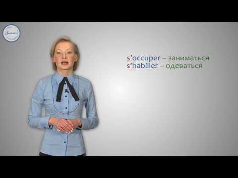 Verbes pronominaux. Возвратные глаголы