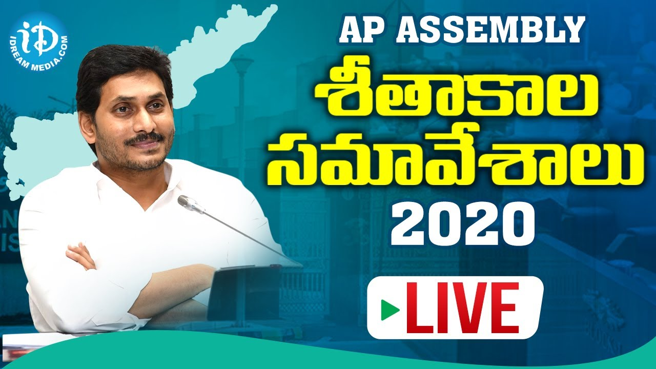 LIVE: Andhra Pradesh Assembly Winter Session 2020 | AP Assembly Session LIVE | Day 1 | YS Jagan