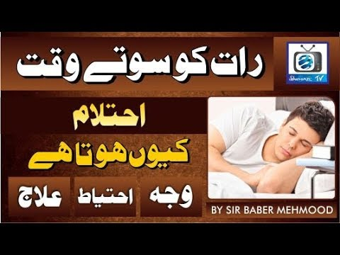 Ehtelam Kya Hai in Urdu 2018 - Desi Health Tips Benefits in Urdu