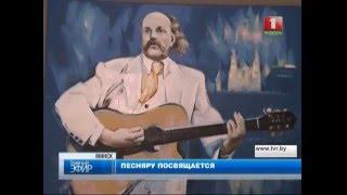 Легендарный песняр ХХ века - Владимир Мулявин. Главный эфир