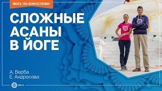 Сложные асаны в йоге. Андрей Верба и Екатерина Андросова