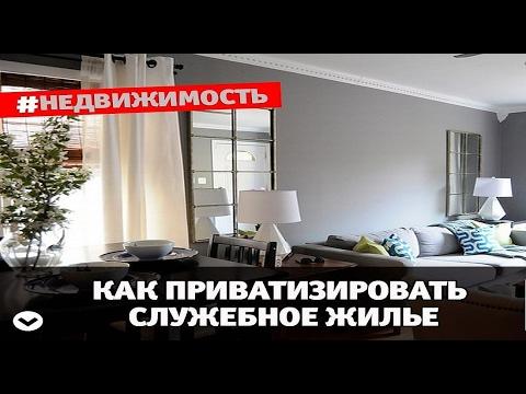 Приватизация служебного жилья - бесплатная консультация юриста онлайн