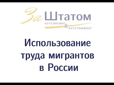 Использование труда мигрантов в РФ: особенности регулирования труда иностранных граждан