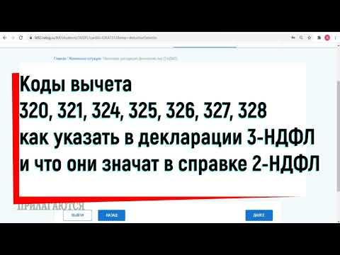 Код вычета 320 321 324 325 326 327 328 как указать в декларации 3 НДФЛ, что значат в справке 2-НДФЛ