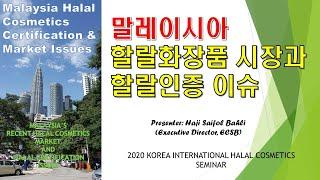 할랄화장품은 어떻게 만들까-말레이시아의 사례/  How to make halal cosmetics in  Malaysia