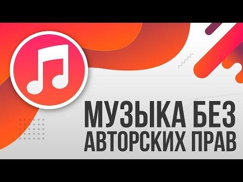 Где и как скачать музыку БЕЗ АВТОРСКИХ ПРАВ для видео на ЮТУБЕ и СТРИМОВ [2019, БЕСПЛАТНО]
