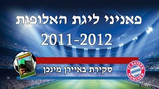 סקירה לאלבום ליגת האלופות 2011-2012 מאת חברת פאניני