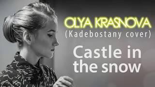 O.K. (Оля Краснова) - Castle in the snow (Kadebostany cover)