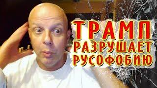 ТРАМП РАЗРУШАЕТ РУСОФОБИЮ - Американский профессор