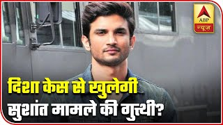Sushant Singh Rajput case: CBI to try and find murder clues via Disha case