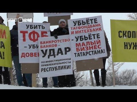 Митинг в парке им. Тинчурина: «Мы не требуем, а просим санации банка»