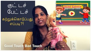 Good Touch Bad Touch குழந்தைகளுக்கு கற்றுகொடுங்கள்| Child Abuse | Tamil Parenting Tips