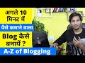 How to START a Money Making Blog on Wordpress in Hindi | Blog Kaise Banaye Step By Step Guide