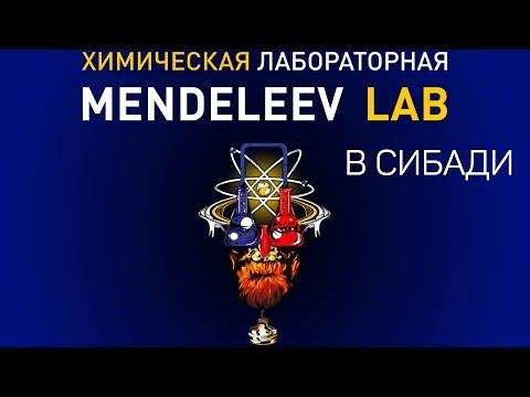 Менделеев Лаб - Химический диктант