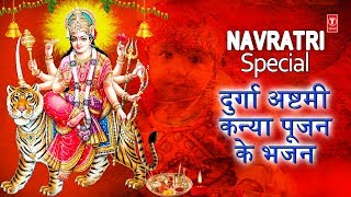 Navratri Special Devi Bhajans I दुर्गा अष्टमी कन्या पूजन I देवी भजन I Durga Ashtami Kanya Poojan  IMAGES, GIF, ANIMATED GIF, WALLPAPER, STICKER FOR WHATSAPP & FACEBOOK
