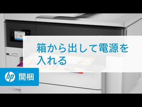HP OfficeJet Pro 7730、7740ワイドフォーマット オールインワンプリンタシリーズを箱から出して電源を入れる