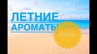 ароматы на лето: легкие,свежие, цитрусы