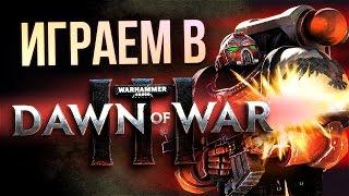Снова Warhammer 40000 Dawn of War 3. April 2017. New gameplay. Часть 2