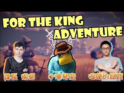 GodJJ 實況精華 For the king