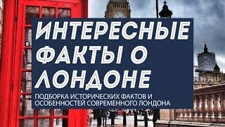 10 фактов о Лондоне: достопримечательности и интересная история города