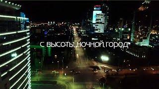 СУМБУРНЫЙ влог. Ночная Астана с высоты.