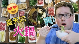 【Delicious】爽!老外第一次体验火锅外卖!Delivery hot pot in China  【only in china】