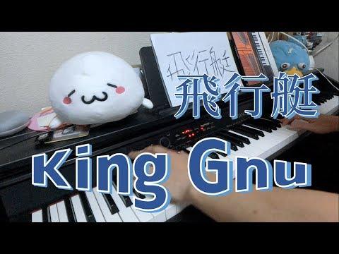 【ピアノ】飛行艇 / King Gnu