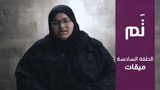 برنامج تم |ح6| ميقات: قصة كفاح، وقلب كبير استحق السعادة