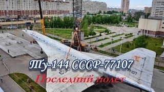 Ту-144 77107. Последний полет. Май 2017.