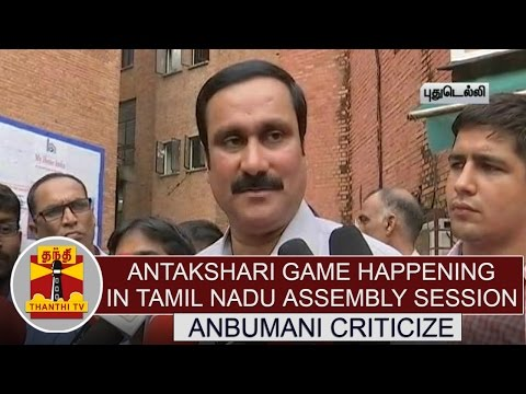Antakshari-game-happening-in-TN-Assembly--PMKs-Anbumani-Criticize-Thanthi-TV