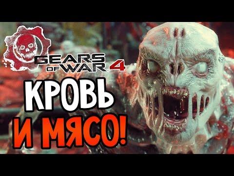 Gears of War 4 Прохождение На Русском #1 — КРОВЬ И МЯСО!