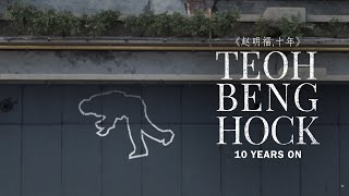Inside The Teoh Family's Decade Long Search For Truth | TEOH BENG HOCK