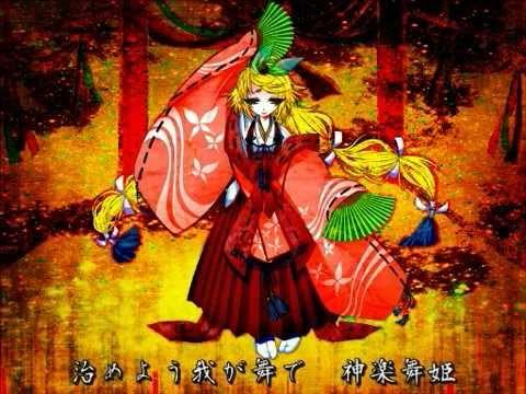 【鏡音リン・アペンド】神楽舞姫-Kagura Maihime-【オリジナル】
