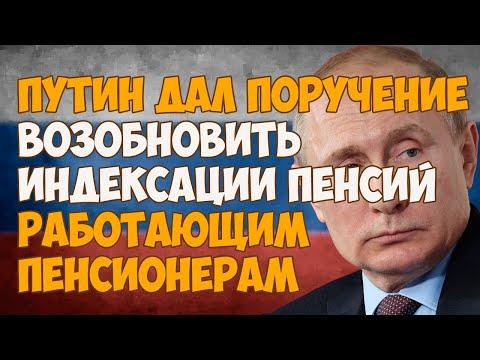 СВЕРШИЛОСЬ! Путин дал поручение возобновить индексации пенсий работающим пенсионерам